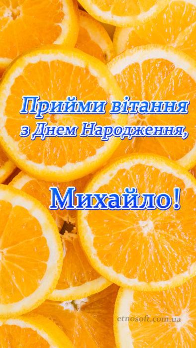 Гарна листівка з Днем Народження Михайло - красиве привітання для Михайла