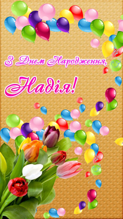 Красива відкритка до Дня Народження для Надії - гарне вітання Надям
