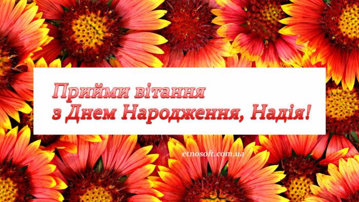Гарна листівка Надє з Днем Народження - красиве привітання жінці чи дівчині з ім'ям Надія