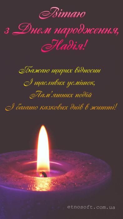 Гарна листівка з Днем Народження Надія - красиве привітання для Наді