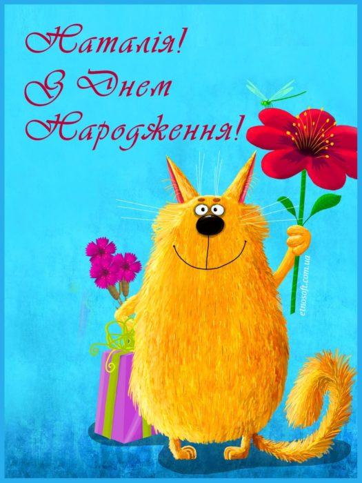 Гарна листівка Наташі з Днем Народження - красиве привітання жінці чи дівчині з ім'ям Наталя