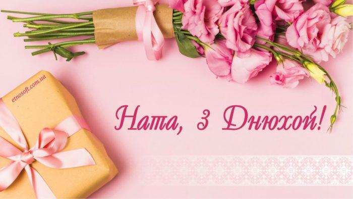 Гарна листівка з Днем Народження Наталя - красиве привітання для Наталки