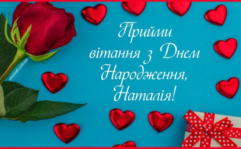 Красива листівка Наталці з Днем Народження - гарне вітання для Наташ