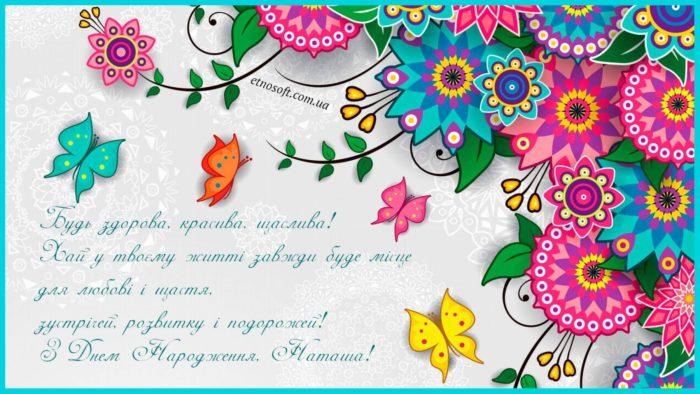 Оригінальна листівка для Наталки на День Народження - сучасне привітання з Днем Народження Наташа