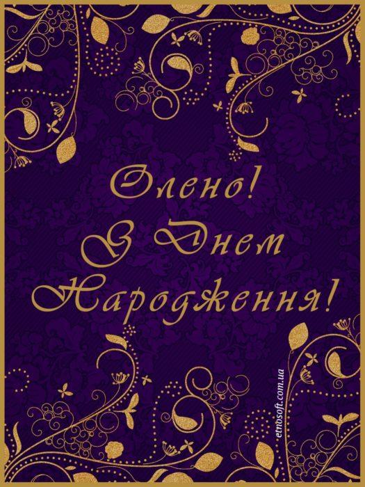 Гарна листівка Олені з Днем Народження - красиве привітання жінці чи дівчині з ім'ям Олена, Лєна, Альона, Ілона