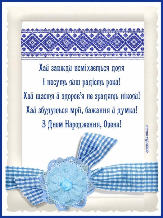 Гарна листівка з Днем Народження Олено - красиве привітання для Олени