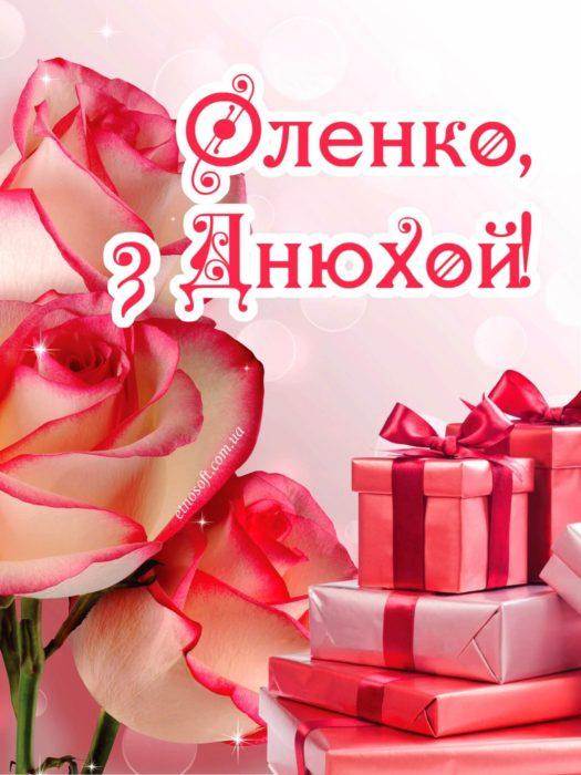 Красива відкритка до Дня Народження для Олени - гарне вітання Лєні, Ілоні, Альоні
