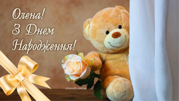 Красива листівка Олені з Днем Народження - гарне вітання для Олен