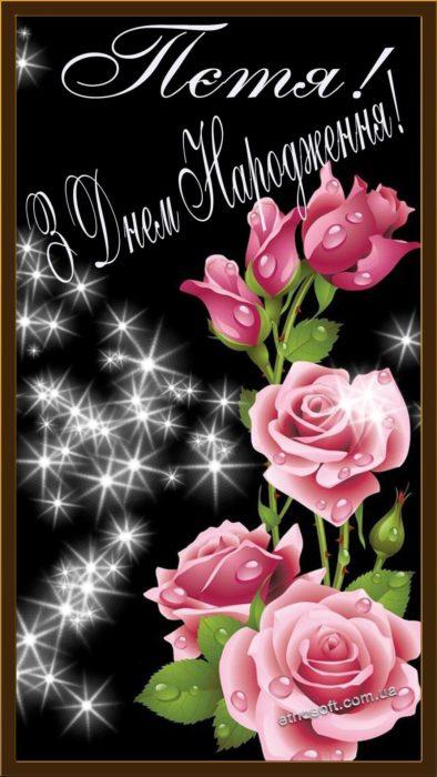 Гарна листівка Петру з Днем Народження - красиве привітання чоловіку чи хлопцю з ім'ям Петро