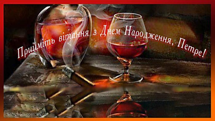 Красива листівка Петру з Днем Народження - гарне вітання
