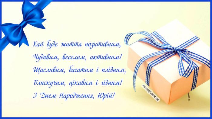 Красива листівка Юрію з Днем Народження - гарне вітання для Юр
