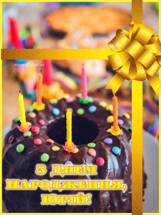 Гарна листівка з Днем Народження Юрій - красиве привітання для Юри