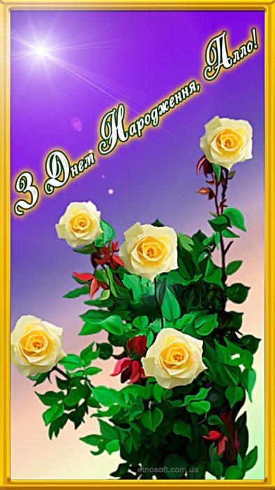 Гарна відкритка до Дня Народження для Алли - гарне вітання Аллє