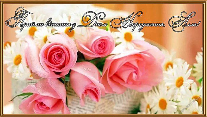 Оригінальна листівка для Алли на День Народження - сучасне привітання з Днем Народження Алла
