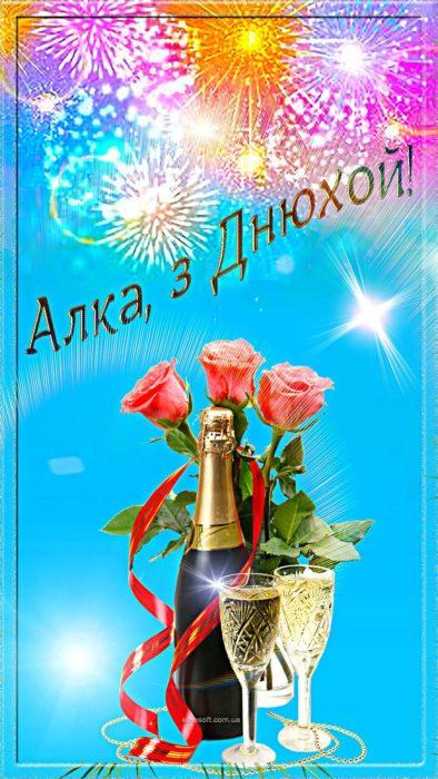 Красива листівка з Днем Народження Алла - красиве привітання для Алли