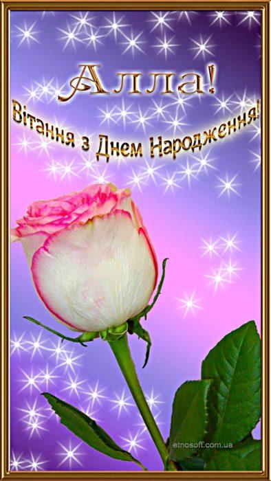 Гарна листівка Аллі з Днем Народження - красиве привітання жінці чи дівчині з ім'ям Алла
