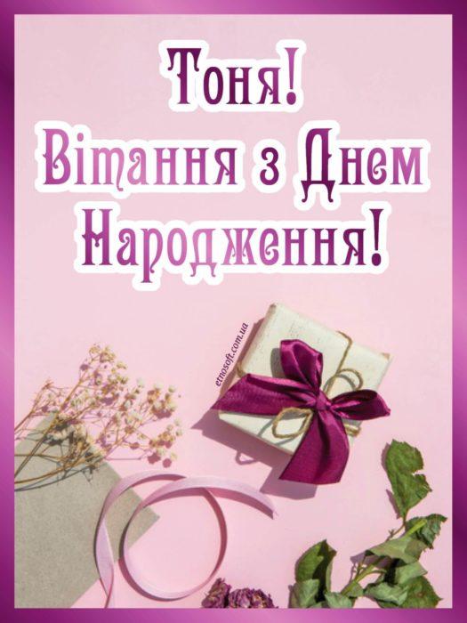 Красива листівка з Днем Народження Антоніно - красиве привітання для Антоніни
