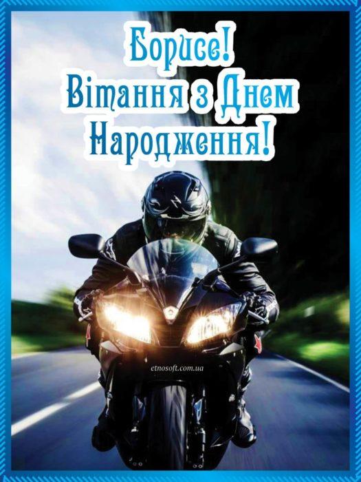 Гарна листівка з Днем Народження Борис - красиве привітання для Бориса