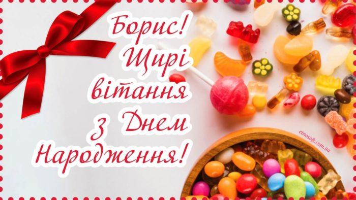 Красива листівка Борису з Днем Народження - гарне вітання для Борисів