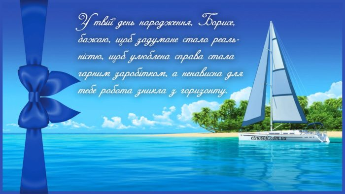 Оригінальна листівка для Бориса на День Народження - сучасне привітання з Днем Народження Борису