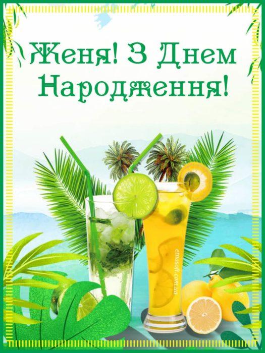 Гарна відкритка для Євгенії на День Народження - вертикальне зображення для телефона, смартфона, айфона
