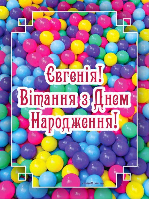 Гарна відкритка до Дня Народження для Євгенії - гарне вітання для жінки, дівчини, дівчинки
