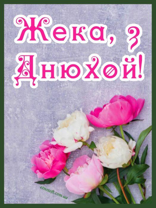 Красива листівка з Днем Народження Євгенія - красиве привітання для Жені