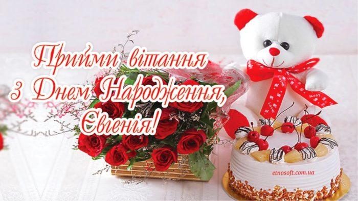 Красива листівка Євгенії з Днем Народження - гарне вітання для Жені
