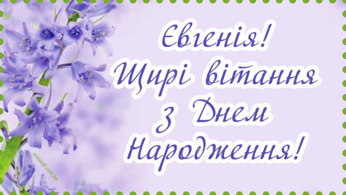Оригінальна листівка для Євгенії на День Народження - сучасне привітання з Днем Народження Євгенія