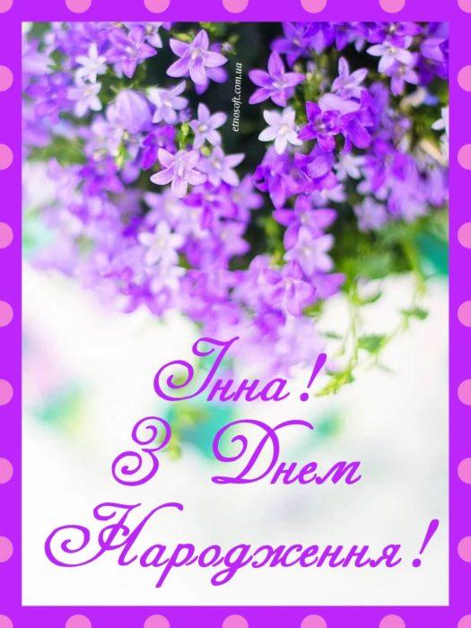 Красива листівка з Днем Народження Інна - красиве привітання для Інни