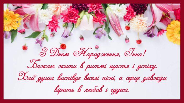Оригінальна листівка для Інни на День Народження - сучасне привітання з Днем Народження Інна