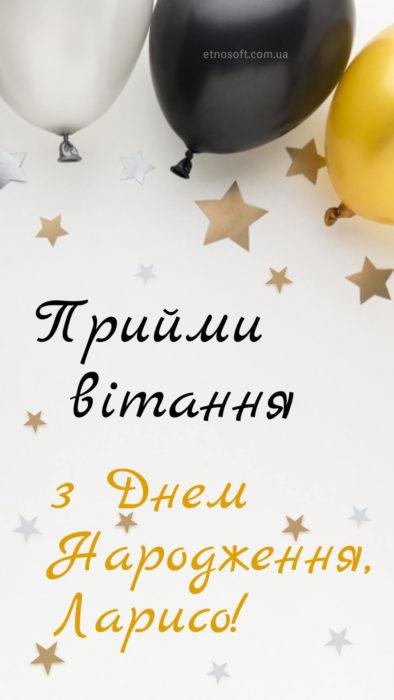 Красива листівка з Днем Народження Ларисо - красиве привітання для Лариси