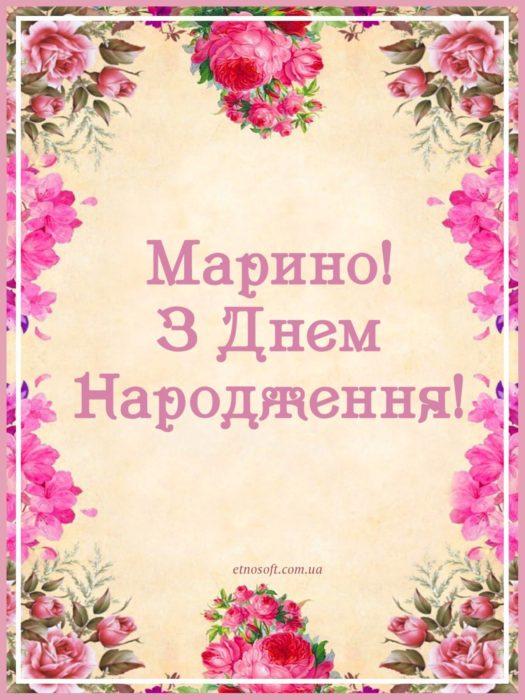 Гарна відкритка до Дня Народження для Марини - гарне вітання Марині