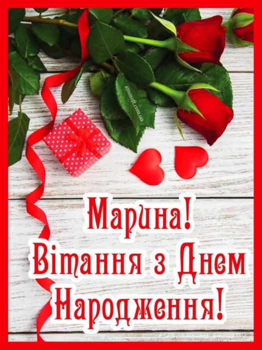 Гарна листівка Марині з Днем Народження - красиве привітання жінці чи дівчині з ім'ям Марина
