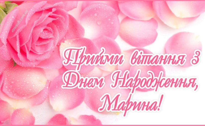 Красива листівка Марині з Днем Народження - гарне вітання для Марин
