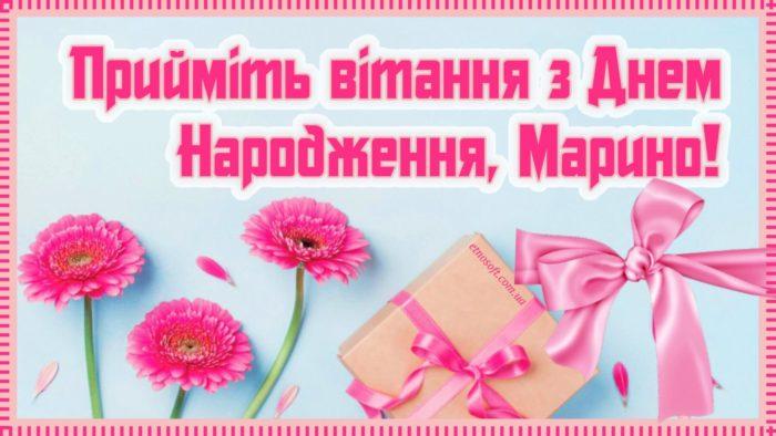 Оригінальна листівка для Марини на День Народження - сучасне привітання з Днем Народження Марина
