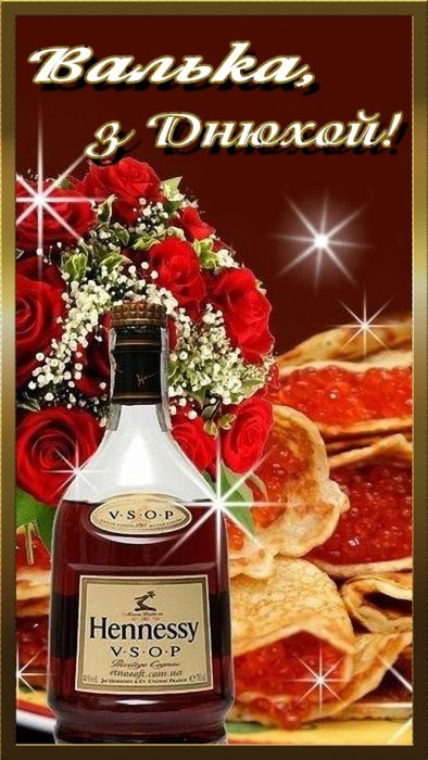 Гарна відкритка до Дня Народження для Валентина чоловіка - гарне вітання Валіку хлопцю