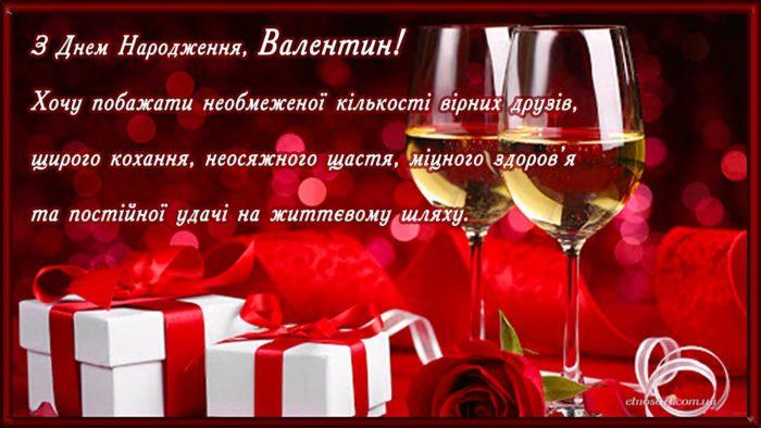 Красива листівка Валентину з Днем Народження - гарне вітання для Валіка