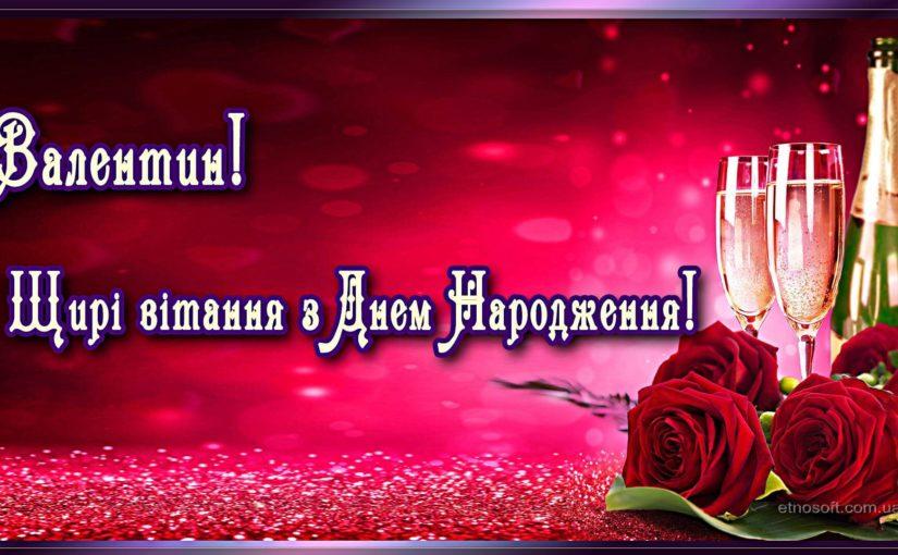 Гарна картинка з Днем Народження Валентин - креативне поздоровлення зі святом Валіку