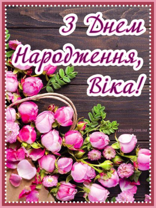 Гарна листівка Вікторії з Днем Народження - красиве привітання жінці чи дівчині з ім'ям Вікторія