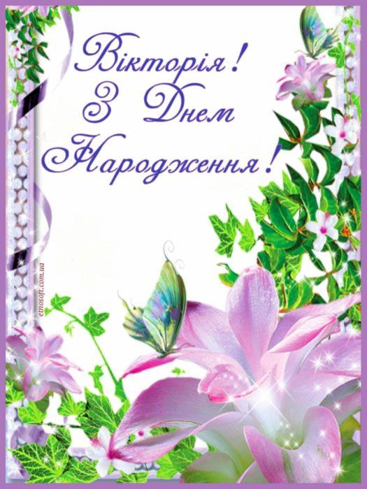 Красива листівка з Днем Народження Вікторія - красиве привітання для Віки