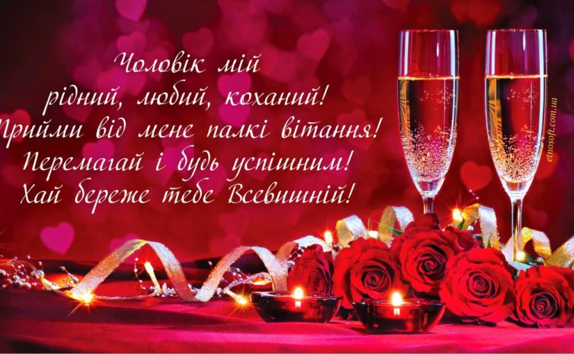 Вітальні картинки з Днем Народження коханий: листівки анімаційні та традиційні, музичні відео-привітання для коханого
