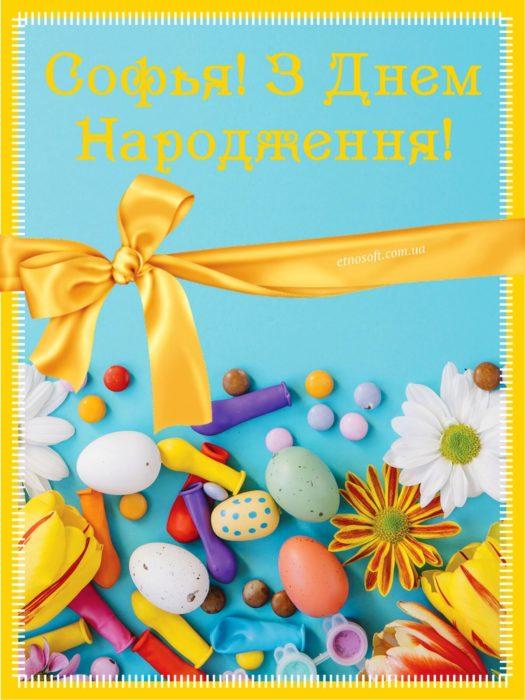 Гарна листівка Софії з Днем Народження - красиве привітання жінці чи дівчині з ім'ям Софія