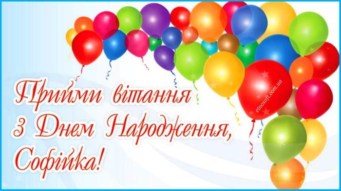 Оригінальна листівка для Софії на День Народження - сучасне привітання з Днем Народження Софіє