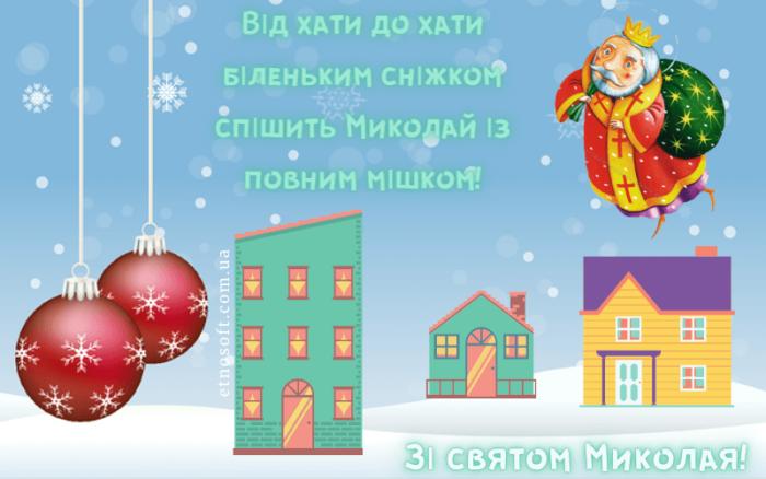 Вітальна картинка з Миколаєм