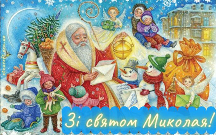 Вітальна листівка на свято Миколи чудотворця
