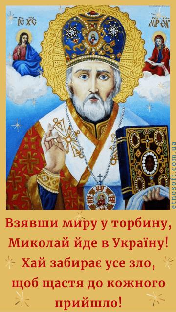 Християнська відкритка з святом Миколи чудотворця