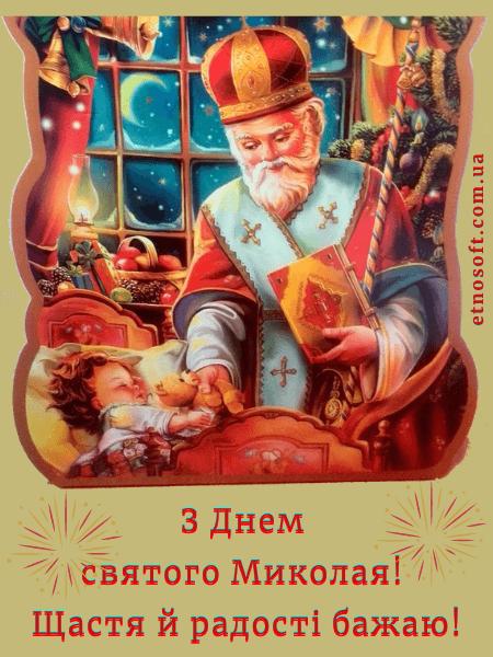 Гарна листівка з святом Миколая