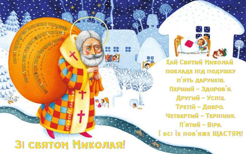 Вітальна відкритка на Миколая - весела та прикольна
