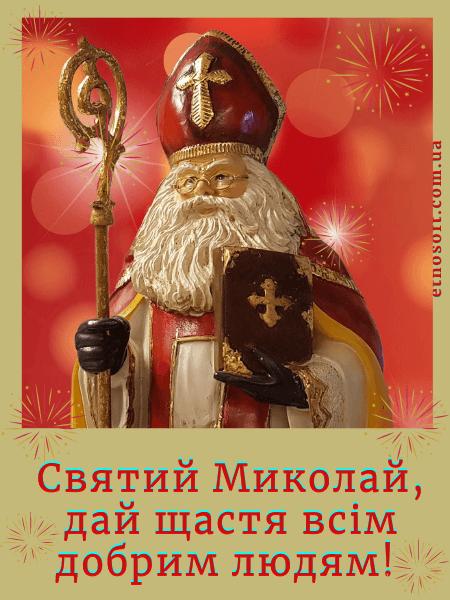 Вітальна листівка з Миколаєм - красива, оригінальна